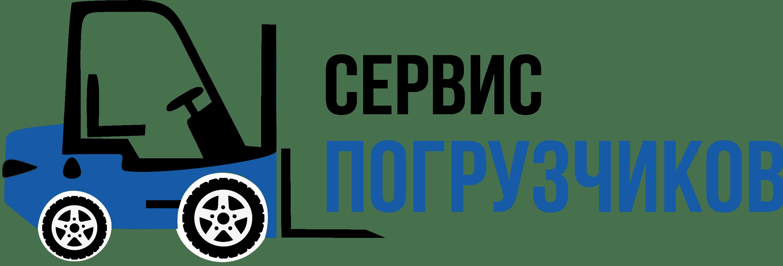 Сервис Погрузчиков